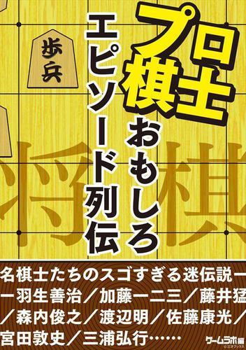 将棋プロ棋士のおもしろエピソード列伝 / 三才ブックス