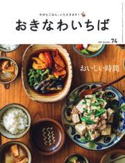 おきなわいちば Vol.74 / おきなわいちば編集部