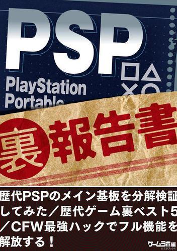PSP (裏)報告書 / 三才ブックス