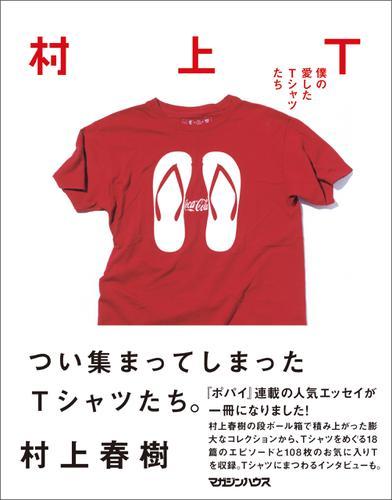 村上T 僕の愛したTシャツたち / 村上春樹