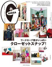GINZA(ギンザ) 2021年 6月号 [クローゼットスナップ!] / ギンザ編集部