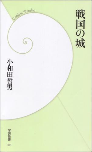 戦国の城 / 小和田哲男