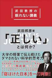 「正しい」とは何か? 武田教授の眠れない講義 / 武田邦彦