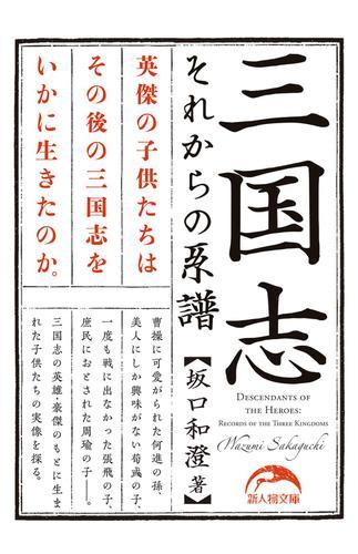 三国志 それからの系譜 / 坂口和澄