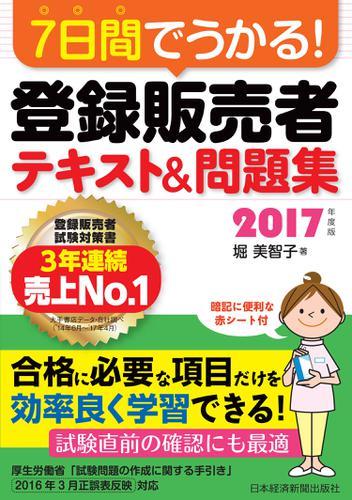 7日間でうかる!登録販売者 テキスト&問題集 2017年度版 / 堀美智子