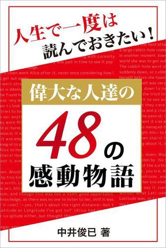 人生で一度は読んでおきたい!偉大な人達の48の感動物語 / 中井俊已