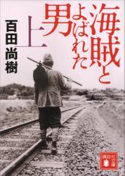 海賊とよばれた男(上) / 百田尚樹