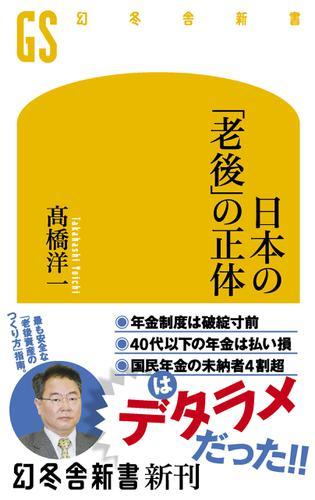 日本の「老後」の正体 / 髙橋洋一