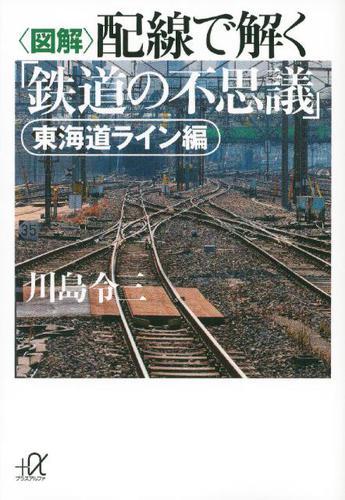 〈図解〉配線で解く「鉄道の不思議」 東海道ライン編 / 川島令三