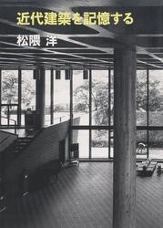 近代建築を記憶する / 松隈洋
