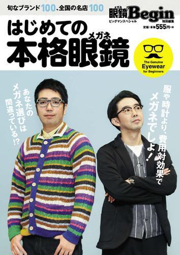 【眼鏡Begin特別編集】はじめての本格眼鏡 (2014/03/14) / 世界文化社