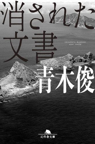 消された文書 / 青木俊