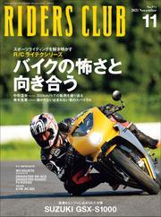 RIDERS CLUB 2021年11月号 No.571 / ライダースクラブ編集部