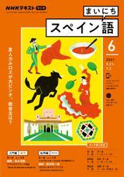 NHKラジオ まいにちスペイン語 (2021年6月号) / NHK出版