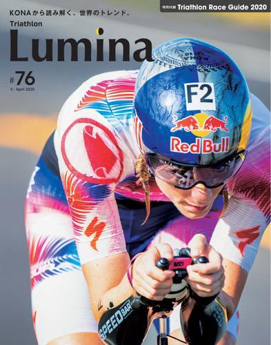 Triathlon Lumina(トライアスロン ルミナ)  (2020年4月号) / セロトーレ株式会社