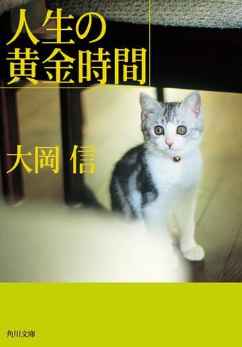 人生の黄金時間 / 大岡信