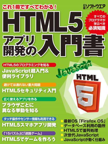 HTML5アプリ開発の入門書(日経BP Next ICT選書) / 日経ソフトウエア