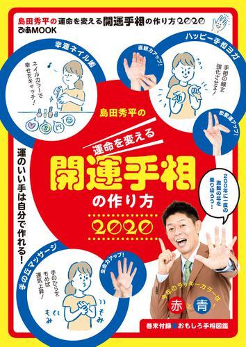 島田秀平の運命を変える開運手相の作り方2020 / 島田秀平