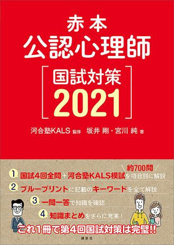 赤本 公認心理師国試対策2021 / 河合塾KALS