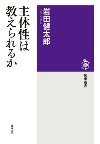 主体性は教えられるか / 岩田健太郎