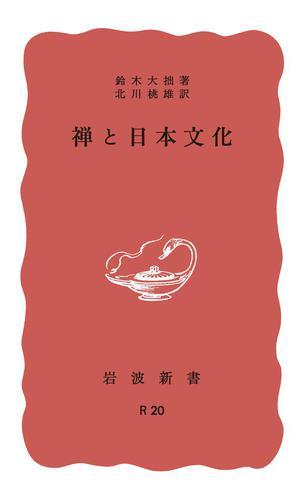 禅と日本文化 / 鈴木大拙