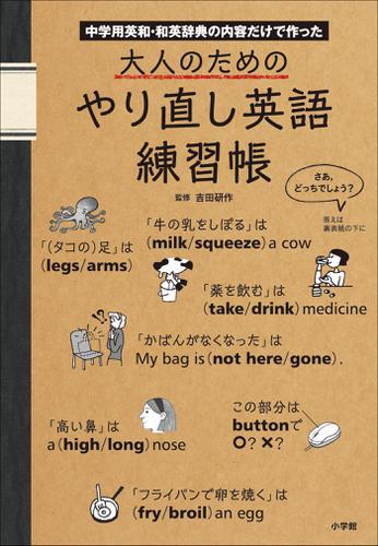 大人のためのやり直し英語練習帳 中学用英和・和英辞典の内容だけで作った / 吉田研作(監修)