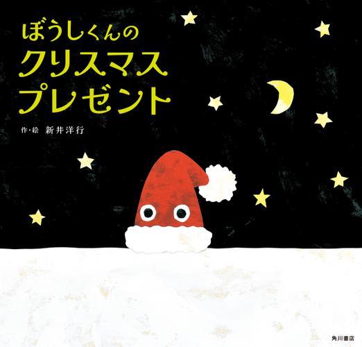 ぼうしくんのクリスマスプレゼント / 新井洋行