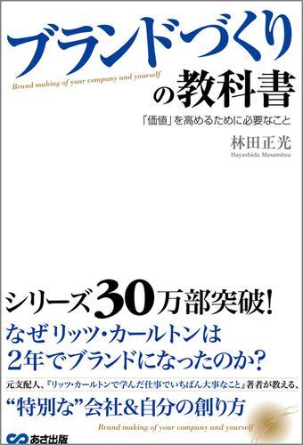 ブランドづくりの教科書 「価値」を高めるために必要なこと / 林田正光