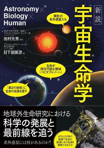 新説 宇宙生命学 / 日下部展彦