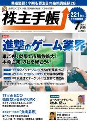 株主手帳 (2021年7月号) / 青潮出版