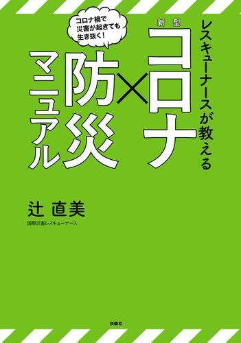 レスキューナースが教える 新型コロナ× 防災マニュアル / 辻直美