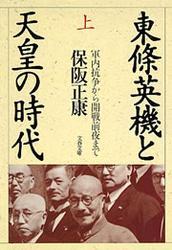 東條英機と天皇の時代(上) 軍内抗争から開戦前夜まで / 保阪正康