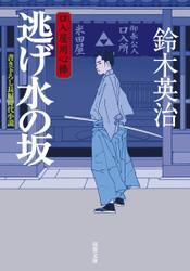 口入屋用心棒 : 1 逃げ水の坂 / 鈴木英治