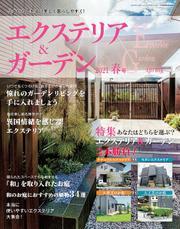 エクステリア&ガーデン (2021年春号) / ブティック社編集部
