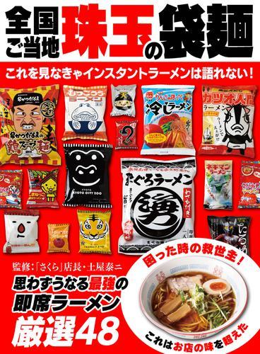 全国ご当地厳選!インスタントラーメン味巡り 珠玉の袋麺 / 日本ジャーナル出版編集部