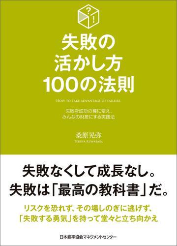 失敗の活かし方100の法則 / 桑原晃弥