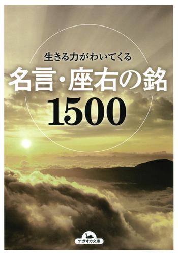生きる力がわいてくる名言・座右の銘1500 / インパクト
