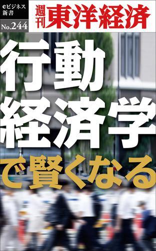 行動経済学で賢くなる―週刊東洋経済eビジネス新書No.244 / 週刊東洋経済編集部
