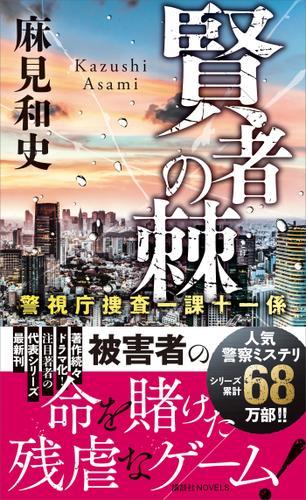 賢者の棘 警視庁捜査一課十一係 / 麻見和史