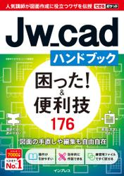 できるポケット Jw_cadハンドブック 困った!&便利技 176