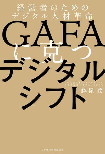 GAFAに克つデジタルシフト 経営者のためのデジタル人材革命 / 鉢嶺登