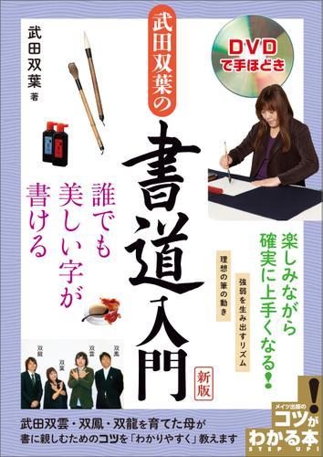 DVDで手ほどき 武田双葉の書道入門 新版 誰でも美しい字が書ける / 武田双葉