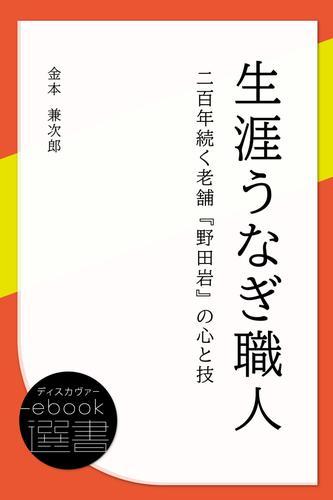 生涯うなぎ職人 二百年続く老舗『野田岩』の心と技 / 金本兼次郎