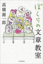 ぼくらの文章教室 / 高橋源一郎