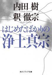はじめたばかりの浄土真宗 / 内田樹