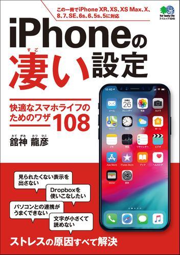 iPhoneの凄い設定 / 舘神龍彦