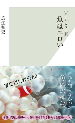 〈オールカラー版〉魚はエロい / 瓜生知史