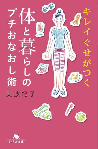 キレイぐせがつく 体と暮らしのプチおなおし術 / 美波紀子
