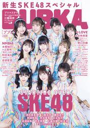 BUBKA 2021年10月号増刊「SKE48 ver.」 / BUBKA編集部
