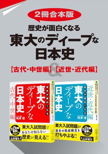 【2冊合本版】歴史が面白くなる 東大のディープな日本史【古代・中世編】&【近世・近代編】 / 相澤理